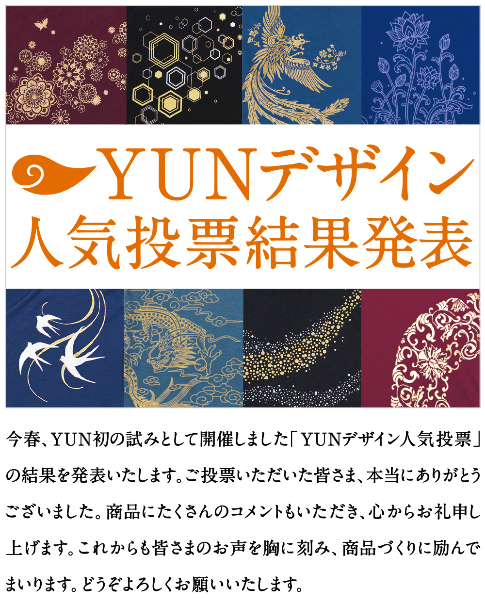 YUN Design Award